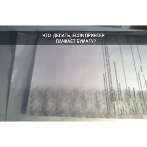 Лазерный принтер мажет бумагу: как исправить?