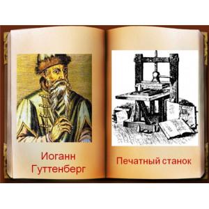 Немного из истории о первом печатном станке